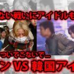 【KPOP】論争勃発!? KPOP女性アイドル VS サセン エピソードBEST5【韓国アイドル】