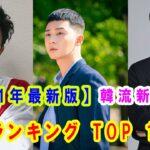 【韓国イケメン俳優】 🔥新四天王🔥 ランキングTOP 10