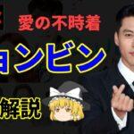 【ゆっくり解説】愛の不時着の主演俳優ヒョンビンさん