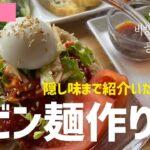 ビビン麺作り方(お店の隠し味まで紹介します)라방에서 비빔면만드는법소개합니다!