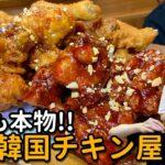 【韓国料理】東京であまり知られてない本物の味の韓国チキン屋をもうひとつ教えます!!一度食べると価値観ガチ変わります!【モッパン】三河島 ママチキン