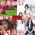 泥沼エピソード満載!!人気絶頂で解散した韓国アイドルグループを紹介!!