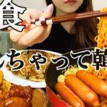 【爆食】ぼっちで韓国料理を食い散らす日。【ラッポキ】