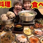 【食べ放題】微吟飯店さんで韓国料理を食べまくりました!【大食い】【双子】