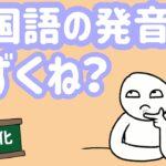 【韓国語発音】韓国語の発音ってなんでこんなに難しいの・・・/連音化編