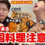 韓国料理はやばいですね!!!   日本にある韓国料理屋さんに行った韓国人の反応を全部みせます!!!