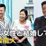 実は日本人と結婚している韓国芸能人