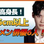 185cm以上の韓国イケメン俳優6人まとめ!顔や演技だけでなく完璧なスタイルまで!