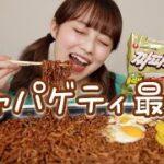 【モッパン】お腹空いてチャパゲティ2人前をぺろり😋【爆食】【韓国料理】