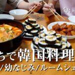 【ルームシェア】おうちで初めての韓国料理パーティ!大食いでストレス発散!【20代会社員】