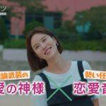 「恋のトリセツ~フンナムとジョンウムの恋愛日誌~」2019年10月2日TSUTAYA先行レンタル開始!