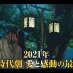 「風と雲と雨」パク・シフ主演(ナレーション:高橋英樹)予告編2021.10.6DVD発売