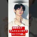 キムスヒョンおすすめドラマ4選🔥  #キムスヒョン #サイコだけど大丈夫