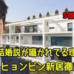 ヒョンビンが5億円の新居を購入!内部を徹底紹介