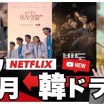 7月にNETFLIXで配信‼️最新韓国ドラマ5選🔥【予告】