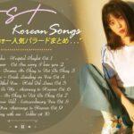 史上最高の韓国ドラマ✔ 韓国ドラマOST -主題歌集 ✔ 恋愛映画 主題歌2021 ✔ヒットオスト韓国ドラマ✔ 最高のサウンドトラック韓国ドラマ人気 ✔드라마 OST 💖
