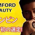 """ヒョンビン、アジア初の「TOM FORD(トム フォード)アタッシェ」に選定!""""今回の選定を大変光栄に思っています"""""""