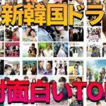 【最新ハズレなし!】韓国人が全力でおすすめする本当に面白いドラマランキングTOP20