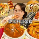 【爆食】UberEatsで韓国料理食べ放題祭り!!〜盛大にやらかした〜