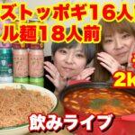 【生放送】チョル麺18人前とチーズトッポッキ16人前にチーズ1kgトッピング!【モッパン】【双子】