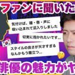 【必見👀】韓国俳優の魅力を視聴者に募ったら共感の嵐すぎて沸いた…【韓国ドラマ】