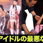 【閲覧注意】危険すぎる韓国アイドルのアクシデント集