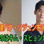 韓国俳優パク・ソジュンをデビューさせたのはキム・スヒョンだった⁈