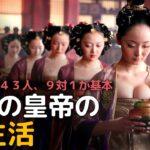 1ヶ月に一体何人と?中国の皇帝の乱れた性生活