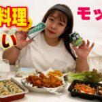 【モッパン】韓国料理爆食いで韓国アイドル風餅田大満足💛