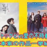 """日本で大人気な韓国ドラマは""""あの人""""が手掛けていた?!韓ドラ代表の天才脚本家二人の作品を紹介!"""