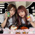 【モッパン】女の子の日で食欲が止まらないから韓国料理爆食した。
