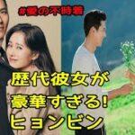 ヒョンビンの恋愛遍歴が凄すぎる!!日本人ファンに手紙を送った誠実な性格
