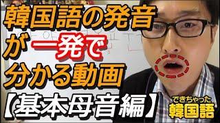 【韓国語勉強 初心者】発音が一発で分かる動画:基本母音編|でき韓 ハングル講座