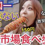 【韓国旅行】市場食べ歩き!韓国で1番人気のないところ行ってきたwwww安い・美味いやんけ【モッパン】