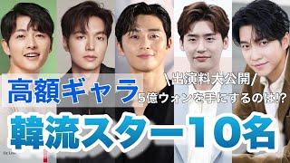 【韓国スター】高額ギャラ俳優10名の出演料を紹介しちゃいます!