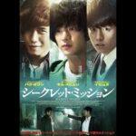 キム・スヒョン初主演の大ヒット作『シークレット・ミッション』10月公開へ!