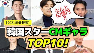 1位はなんと62億円! 韓国でCMギャラが最も高いスタートップ10!【韓国ランキング】
