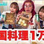 【1万円企画】韓国料理食べながらJKの恋バナしたら笑いすぎて涙でてきたwww