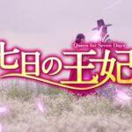 2018年No.1王宮ロマンス大作「七日の王妃」7月3日からDVDリリース決定!!