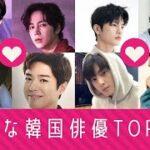 【2021年最新調査結果】全員占ってみた。パク・ボゴム、チャン・グンソク、パク・ソジュン、チャウヌ、イ・ミンホ、ソ・イングク、チ・チャンウク、コンユ、ジョンソク、ジュンギ【好きな韓国俳優ベスト10】