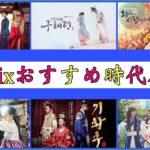 【韓国ドラマ】2021年最新!Netflixで公開されている韓国時代劇ランキング8選