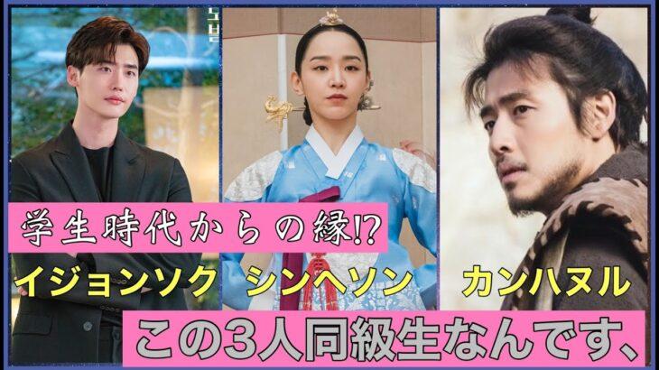 【韓国俳優】実は同級生⁉学生時代同じクラスだった韓国俳優3人