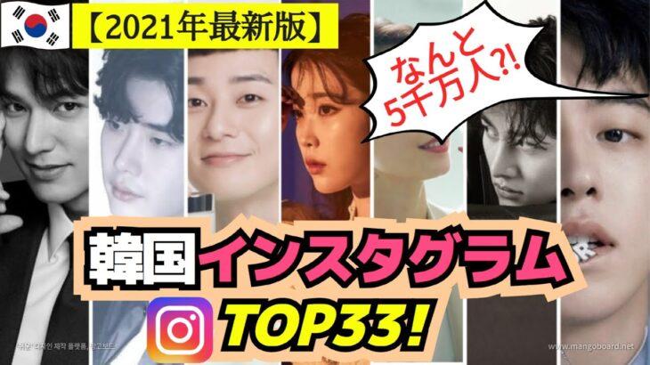 韓国芸能人のインスタグラムフォロワー数トップ33!👑  【韓国ランキング】