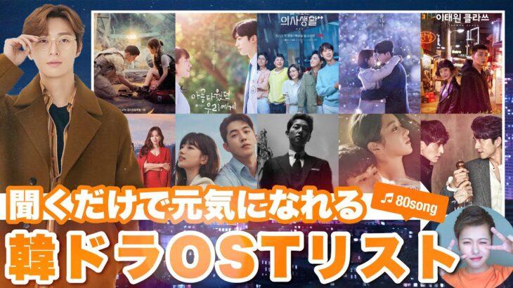 【全80曲💪】聞くだけで元気が湧き出る、韓ドラOSTメドレー🎧 【韓国ドラマ/K-POP】