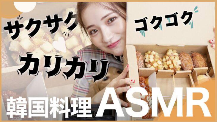 【初ASMR】チーズハットグとトッポギ🇰🇷 咀嚼音 | 韓国料理 | モッパン | 먹방
