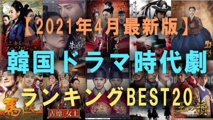 【韓国ドラマ時代劇】切ない歴史劇ランキングBEST20!【2021年4月最新版】