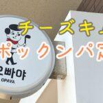 【Hakata 🇯🇵 博多グルメ】【韓国料理】伸び~るチーズがいっぱいのキムチチャーハンをいただいてきました♪/ランチ/昼食/一人飯/ぼっち飯/キムチポックパ/オッパ家
