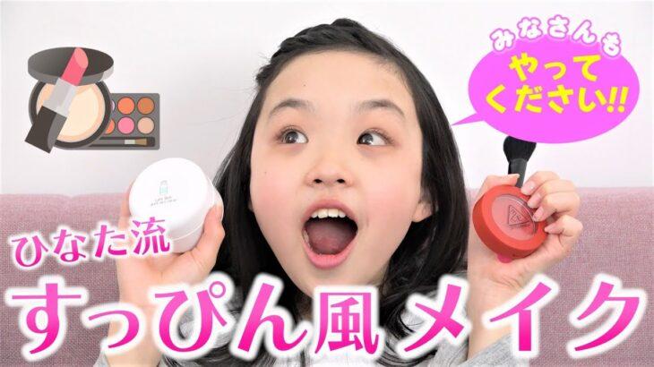 【ケバくない!】Hinata流すっぴん風メイク!