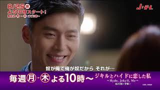 ドラマナイト 韓国ドラマ「ジキルとハイドに恋した私 〜Hyde, Jekyll, Me〜」