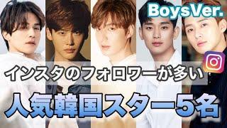 Instagramのフォロワー数が多い男性・人気韓国スター5人をご紹介します!